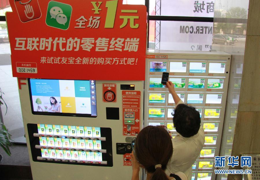 (科技)(5)2013中国互联网大会在北京举行