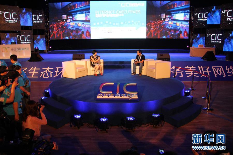 (科技)(1)2013中国互联网大会在北京举行