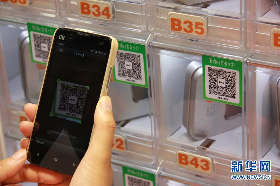 (科技)(6)2013中国互联网大会在北京举行
