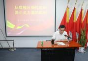 双赢集团党课报告会进行反腐败形...