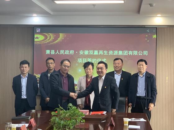 raybet雷竞技登录雷竞技raybet官网与萧县人民政府开展项目投资合作