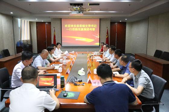 来安县委县政府赴双赢集团考察